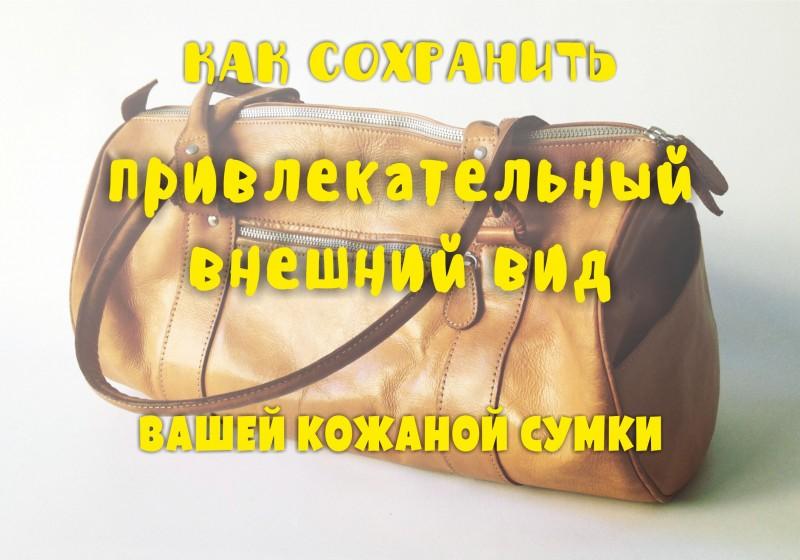 Как сохранить привлекательный внешний вид Вашей кожаной сумки